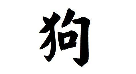 símbolo perro en el zodiaco chino