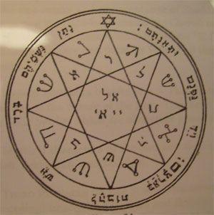 talismanes de Marte, 7º pantáculo sello de Salomón