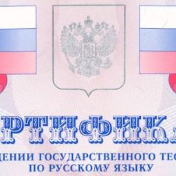 Test de niveau en russe