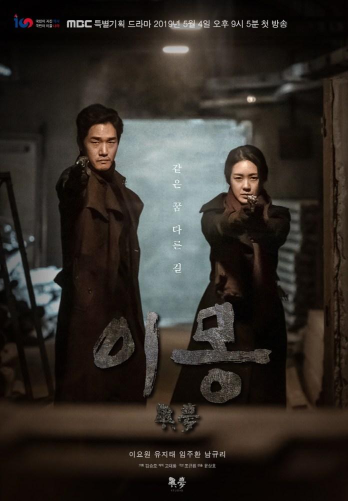 """'이몽' 이요원-유지태, 시선 압도하는 비장한 자태 """"같은 꿈 다른 길"""" 이미지-1"""