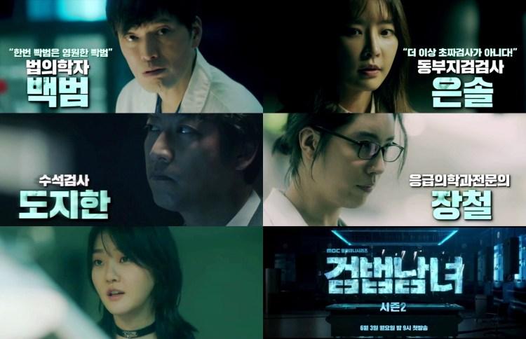 '검법남녀2', 기대감 높이는 3차 티저 공개… 노민우-강승현 첫 등장 이미지-1