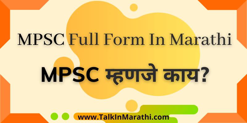 mpsc full form in marathi