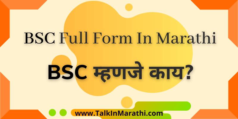 BSC Full Form In Marathi