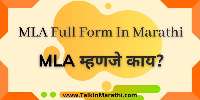 MLA Full Form In Marathi