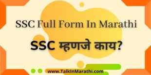 SSC Full Form In Marathi