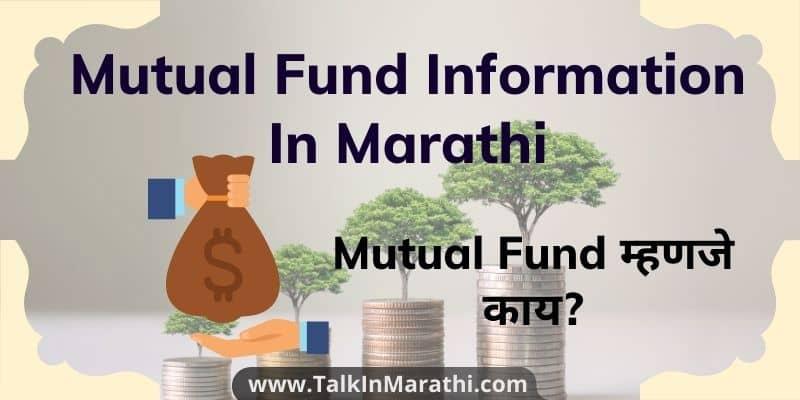 Mutual Fund Information In Marathi