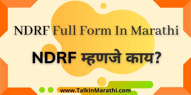 NDRF Full Form In Marathi