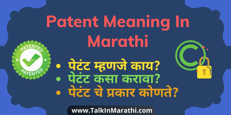 Patent Meaning In Marathi