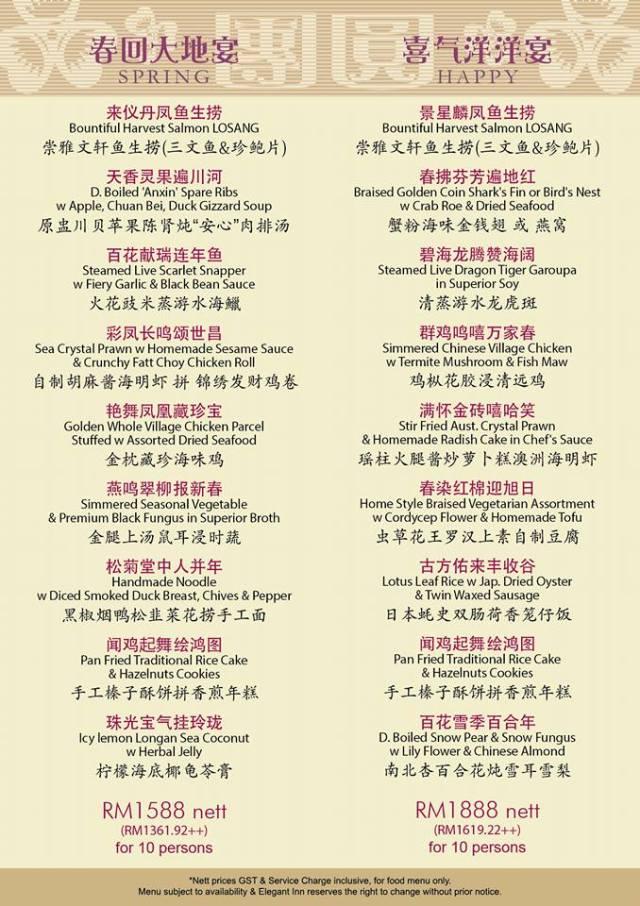 2017 Chinese New Year Set Menus of 10 Restaurants in Klang Valley Elegant Inn