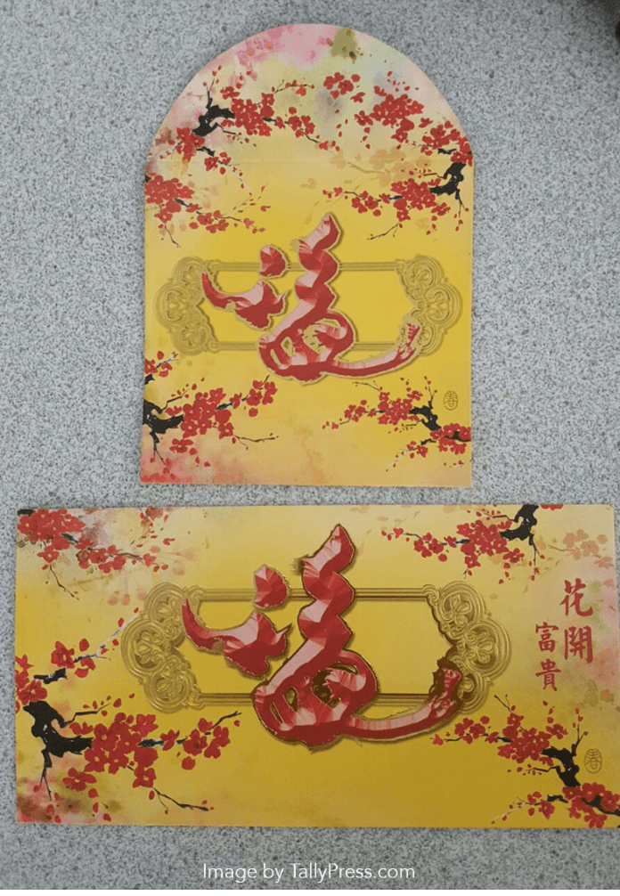 2017 Ang Pao Design by Public Bank