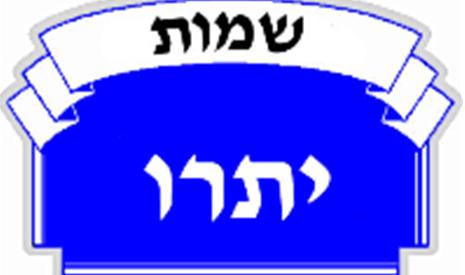 https://i2.wp.com/talmud-torah-land.com/images-torah-talmud/YTHRO-465x275.png