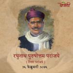 पहिले भारतीय रँग्लर – दापोलीचे रघुनाथ पुरुषोत्तम परांजपे