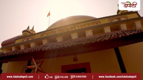 Must visit Mahalaxmi temple in Kelshi, Taluka Dapoli