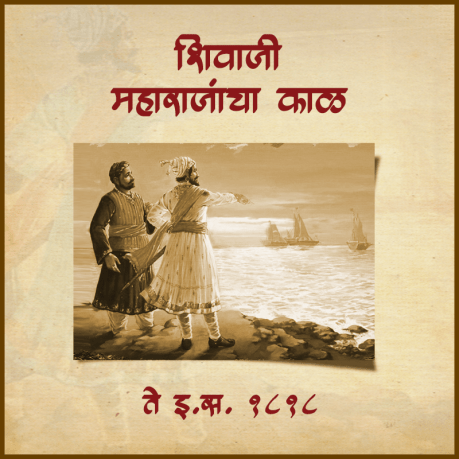 Dabhol History Taluka Dapoli Shivaji Maharaj From the time of Shivaji Maharaj to 1818