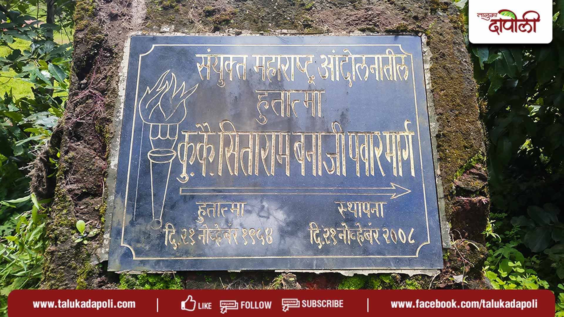 Sitaram Banaji Pawar - hutamta chalwal mumbai | Taluka Dapoli