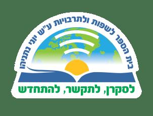 לוגו לבי״ס לשפות final_logo full color