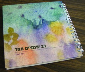 Rav Shnati /Ruth Kremer - cover
