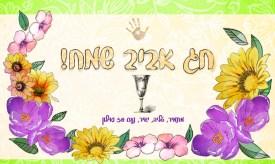 Passover greeting 2015