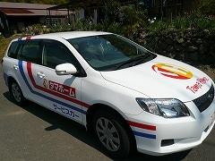 タマホームサービスカー
