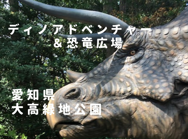 ディノアドベンチャー名古屋に行ってきました。大高緑地公園にあります。子どもと恐竜に大興奮!