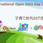 たまこ部&International Open Data Day 2016 in TAMA