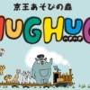 京王あそびの森 HUG HUGに行ってきました☆
