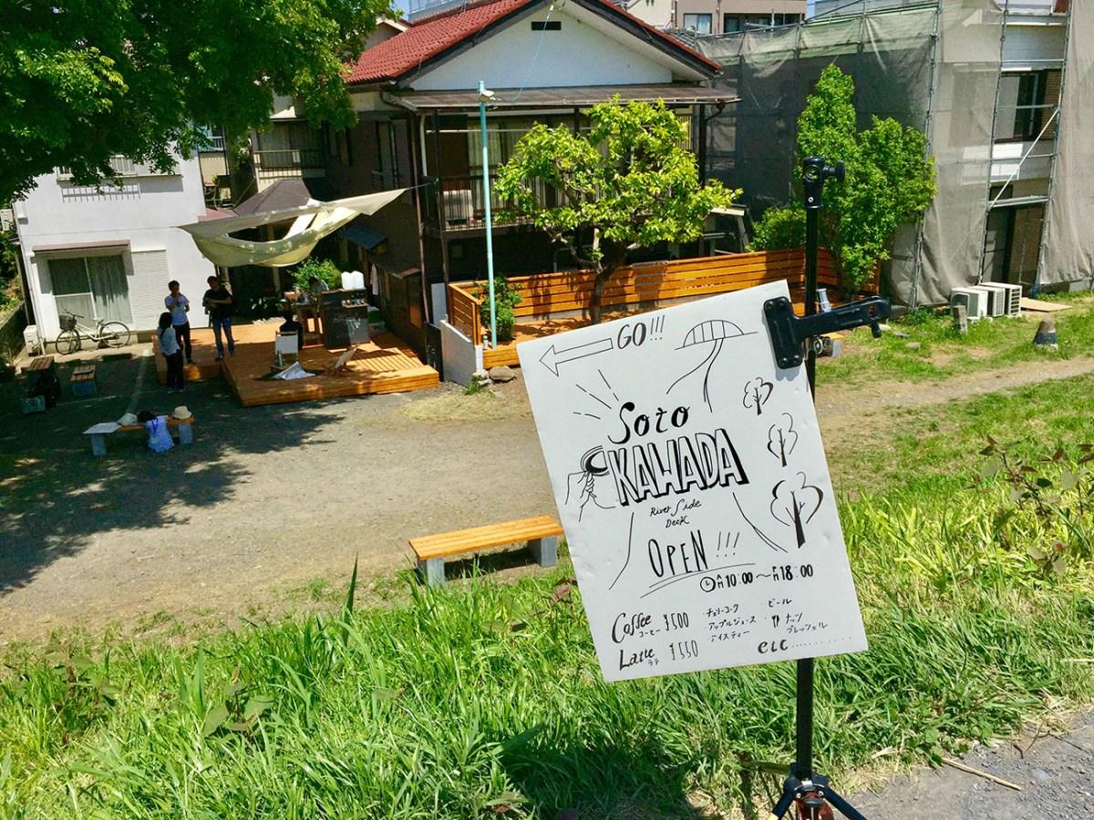 和泉多摩川駅近くの多摩川沿いにカフェができていた!狛江週末限定カフェ「SOTO KAWADA」