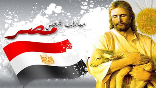 صلاه لأجل مصر بلدنا الغالية