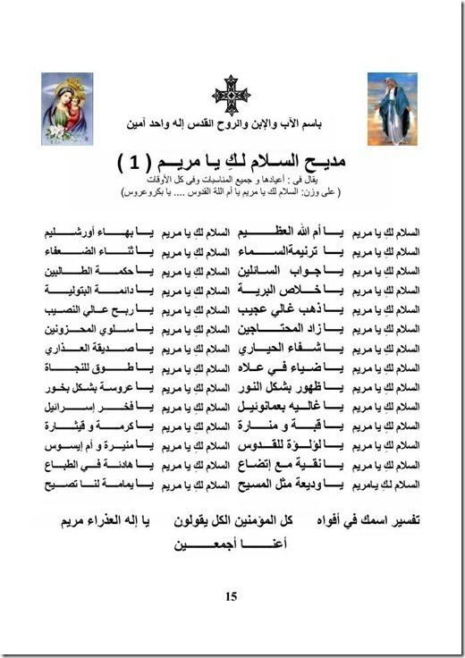 مديح للعذراء مريم > تأليف ابونا اخنوخ السريانى
