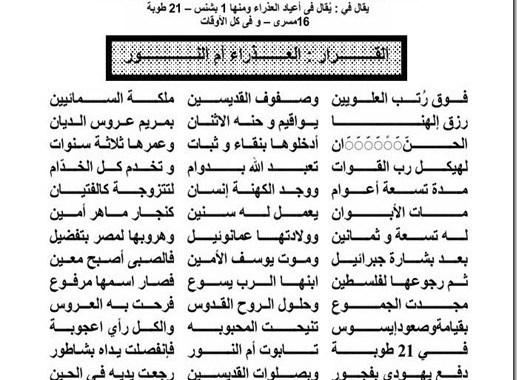 مديح للعذراء مريم .. تأليف ابونا اخنوخ السريانى