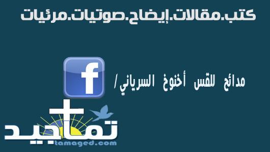 موقع تماجيد على الفيس بوك