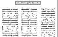 مديح الشهيدة دميانة والاربعين عذراء (2)