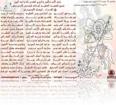 مديح للشهيد العظيم أبو فام الجندى الأوسيمى