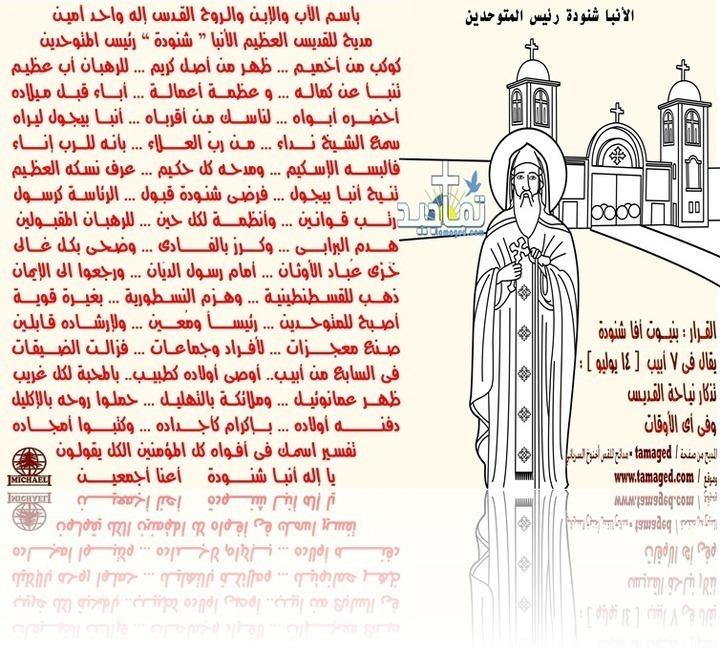 14 يوليو تذكار نياحة القديس الأنبا شنودة