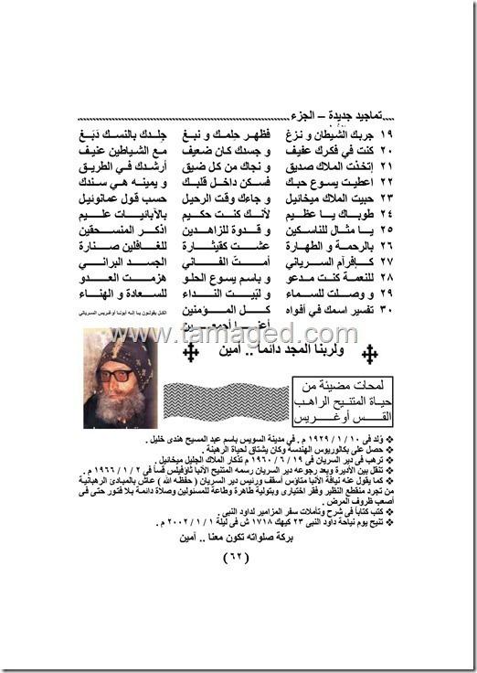 تمجيد ومديح للمتنيح الراهب القس اوغريس السريانى (2/2)