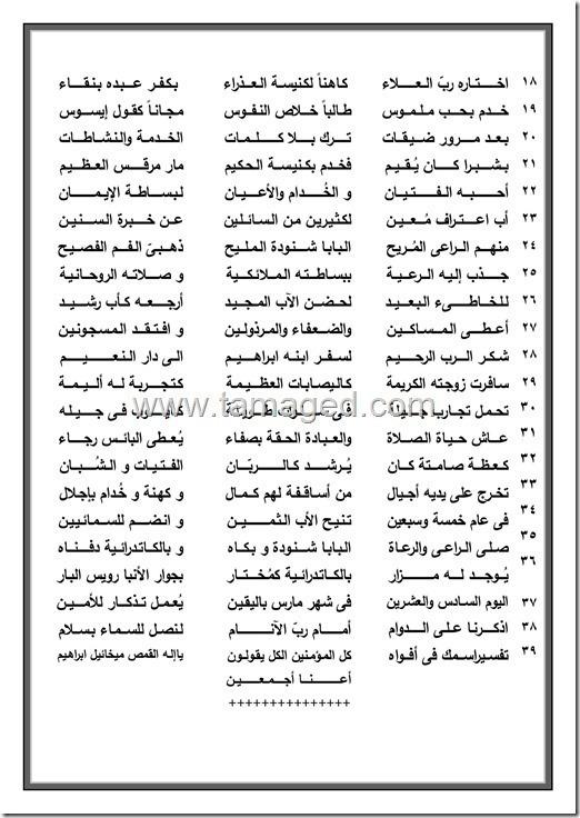 تمجيد ومديح للمتنيح القمص ميخائيل ابراهيم (2)