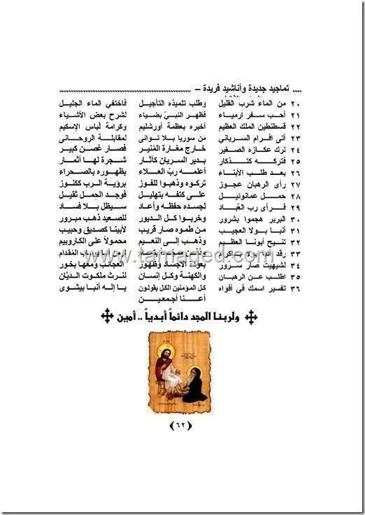 """تمجيد ومديح للقديس العظيم الأنبا بيشوى """"كوكب برية شيهيت"""" (2/2)"""