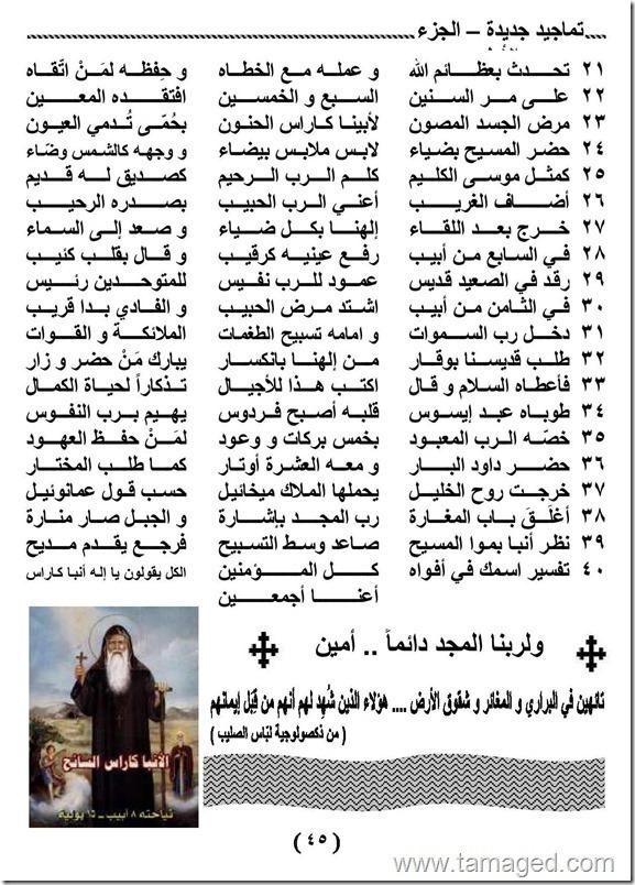 مديح للقديس العظيم الأنبا كاراس السائح - بركة شفاعته معنا آمين..(2 صفحة )