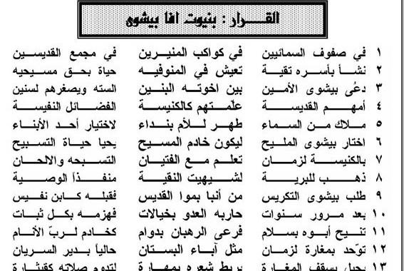 """مديح للقديس العظيم الأنبا بيشوى """"حبيب مخلصنا الصالح - بركة شفاعته معنا آمين.(2صفحة )."""""""