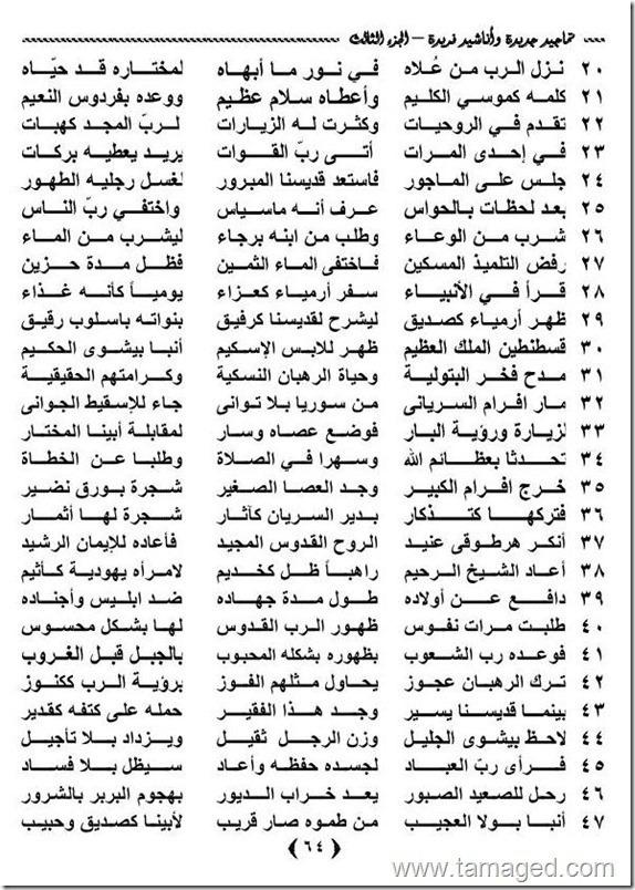 """مديح للقديس العظيم الأنبا بيشوى """"حبيب مخلصنا الصالح - بركة شفاعته معنا آمين.(3صفحة )."""""""