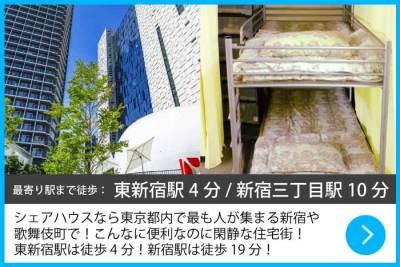 シェアハウスなら東京都内で最も人が集まる新宿や歌舞伎町で!こんなに便利なのに閑静な住宅街!東新宿駅・徒歩4分!激安賃料29,900円!