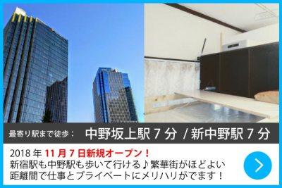 男性29900円 中野坂上駅7分の物件ページへのリンクバナー