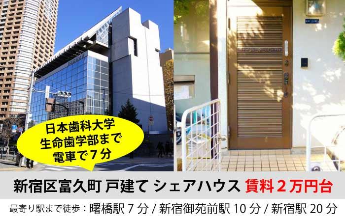 日本歯科大学・生命歯学部まで都営新宿線で1本(3駅・7分乗車)で通える一戸建てのシェアハウス