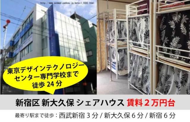 東京デザインテクノロジーセンター専門学校へ徒歩24分、通学しやすいシェアハウス