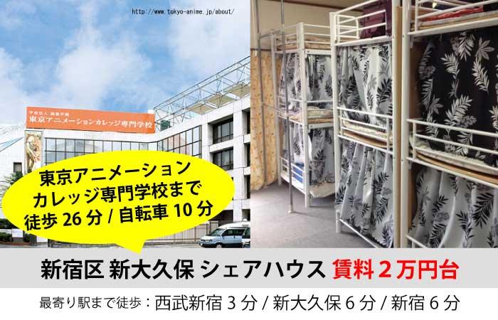 東京アニメーションカレッジ専門学校まで徒歩26分、自転車10分で通えるシェアハウス