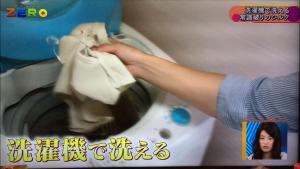 NHKサイエンスZERO洗濯機で洗える常識破りのシルク3