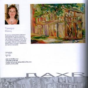 """Yahad"" Moadon art's Rishon Le Zion 2011"