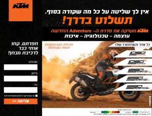 KTM Daf nehita Adventure 15 103B