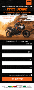 KTM Daf nehita Adventure E9