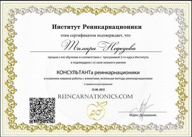 сертификат на русском языке